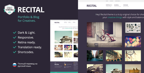 Wordpress Kreativ Template Recital - Portfolio & Blog WordPress Theme for Creatives
