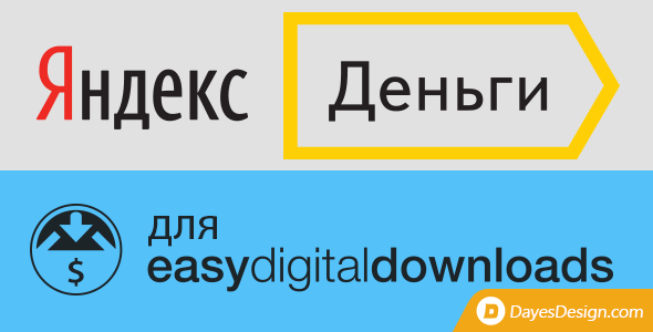 Wordpress E-Commerce Plugin Yandex Money Payment Gateway for EDD