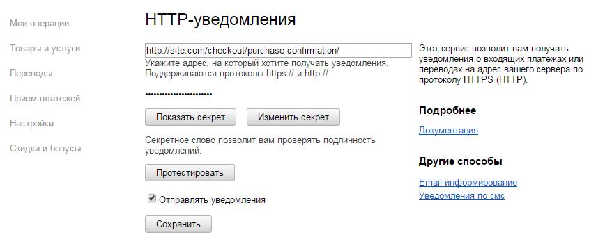 Yandex Money Payment Gateway für EDD - 1